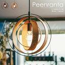 Peenranta [ ペーンランタ ] ペンダントライト ■ 天井照明 【 インターフォルム 】