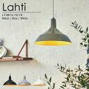 Lahti [ ラフティ ] ペンダントライト ■ 天井照明 【 インターフォルム 】