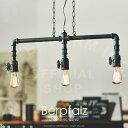 RoomClip商品情報 - Berpfalz [ バープファルツ ] ペンダントライト ■ 天井照明 【 インターフォルム 】