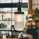 Oakdale [ オークデール ] ペンダントライト ■ 天井照明 【 インターフォルム 】