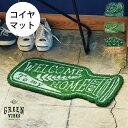 Green Vibes [ グリーンバイブス ] コイヤマット ■ 玄関マット | コイヤーマット 【 インターフォルム 】