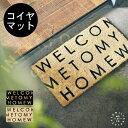 RoomClip商品情報 - Monto [ モント ] コイヤマット ■ 玄関マット | コイヤーマット 【 インターフォルム 】