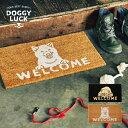 RoomClip商品情報 - Doggy Luck [ ドギーラック ] コイヤマット ■ 玄関マット   コイヤーマット【 インターフォルム 】