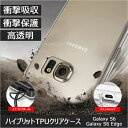 galaxy s6 edge ケース クリア 耐衝撃 tpu ストラップホール ダストキャップ Galaxy S6 GALAXY S6 Edge 衝撃保護 衝撃吸収 軽量 薄型 送料無料 スリム 正規品 SC-05G SC-04G SCV31 [Ringke Fusion] 05P28Sep16