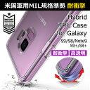 Galaxy S9 ケース 耐衝撃 クリア galaxy note9 ケース 指紋 認証 tpu galaxy s9 GALAXY S9 plus galaxy s8 S8 クリアケース ストラップホール SC-02K SCV38 SC-03K SCV39 SC-02J SCV36 SC-03J SCV35 保護 軽量 メール便 送料無料 スリム 米国 軍用規格 Ringke Fusion
