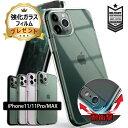 【今ならガラスフィルム付き】 iPhone11 Pro ケー...