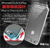 iphone6 plus ケース クリア iPhone6s iPhone SE 透明 耐衝撃 軽量 薄型 tpu ストラップホール ダストキャップ iphone5 se iphone6s 衝撃保護 衝撃吸収 送料無料 スリム カバー アイフォン iPhone6 Plus Apple 4.7 5.5 正規品 [Ringke Fusion] 532P14Aug16