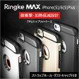 ショッピングiphone ストラップ iphone6s ケース 耐衝撃 tpu ストラップホール ダストキャップ 衝撃吸収 衝撃保護 加熱低減 iphone6splus iPhone6Plus 送料無料 ロゴ開放 リンケ スリム アイフォン Apple iPhone6 iPhone6s 4.7 5.5 正規品 [Ringke MAX] 05P27May16