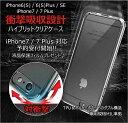 iphone6 plus ケース クリア iphone7 7plus iPhone6s iPhone SE 透明 耐衝撃 軽量 薄型 tpu ストラップホール ダストキャップ iphone5 se iphone6s 衝撃保護 衝撃吸収 送料無料 スリム カバー アイフォン iPhone6 Plus Apple 4.7 5.5 正規品 [Ringke Fusion] 05P28Sep16