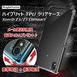 Xperia Z3 Z5 Z4 ケース クリア tpu 耐衝撃 エクスペリアz3 ストラップホール ダストキャップ xperiaz4 xperiaz5 compact premium エクスペリア スマホケース 送料無料 軽量 スリム 衝撃吸収 クリアケース 正規品 保護フィルム [Ringke Fusion] 532P17Sep16
