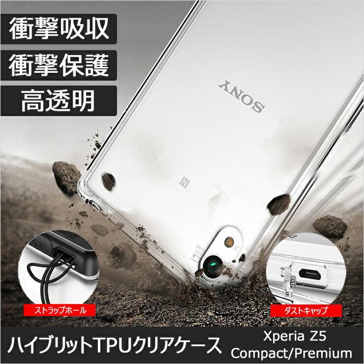 xperia z5 ケース クリア 耐衝撃 tpu エクスペリアz5 カバー 送料無料 premium Xperia Z5 compact Premium エクスペリア Z4 Z3 Compact スマホケース 正規品 保護フィルムプレゼント コンパクト 軽量 スリム ストラップホール 衝撃吸収 [Ringke Fusion] 05P11Mar16 -