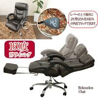 (送料無料)オットマン付オフィスチェアリクライニングビンテージ調高さ調整可リラックスチェア