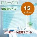 ブラインド 浴室 ニチベイ セレーノ25mmスラット 浴室窓タイプ フッ素コート遮熱スラット 幅121〜140X高さ121〜140cmまで
