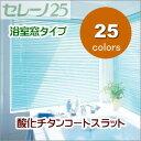 ブラインド 浴室 ニチベイ セレーノ25mmスラット 浴室窓タイプ 酸化チタンコートスラット 幅161〜180X高さ101〜120cmまで