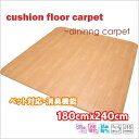 Carpet 3 tatamis cushion floor pet sheet dining car pet deodorant function about 180X240cm