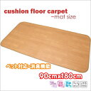 Carpet 1 tatami cushion floor pet sheet dining car pet deodorant function about 90X180cm