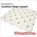 Cushion floor carpet Sangetsu marble-like floor about 180X240cm