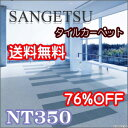 Tile carpet free shipping Sangetsu NT350 basic 50cmX50cm corner (I sell one piece of credit more than four pieces)