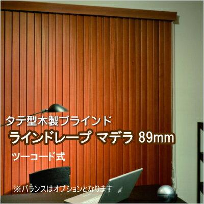 タテ型ブラインド 木製 タチカワブラインド 激安 ラインドレープ マデラ 幅281〜320cmX丈261〜300cmまで