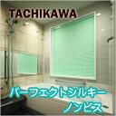 ブラインド 浴室 ノンビス タチカワ パーフェクトシルキー 25mm ベーシックカラー 遮熱コート 幅141cm~160cmX高さ141~160cmまで※RDS機能なし