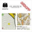 ガラスフィルム サンゲツ 飛散防止 GF537 91.5cm幅(1m以上10cm単位販売)