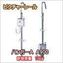 ピクチャーレール ウォールデコレーション ワイヤー TOSO カーテンレール 部品 ハンガーA900 900mm