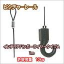 ピクチャーレール ウォールデコレーション ワイヤー カーテンレール TOSO 部品 ハンガーワイヤータイプA 1m(ブラック)