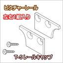 ピクチャーレール カーテンレール TOSO 部品 キャップ T-5(左右1組)