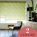 Roll screen Tachikawa window shade free shipping point 5 times ラルク flame VOC reduction deodorization antibacterial cloth-proof: To ロシェ RS-5062 - RS5063 width 50 - 80cmX length 251-300cm