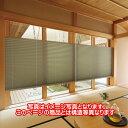 プリーツスクリーン もなみ 25mm ニチベイ コトカ M8086〜M8088 シングルスタイル(チェーン式) 幅120.5〜160cm×高さ141〜180cmまで