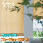 カーテン プレーンシェードカーテン YESカーテン プラリネ BA3032 ウッシャブル 幅143〜190cmX丈161〜250cmまで