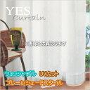 カーテン プレーンシェードレースカーテン YESカーテン パルメ BB4109-03 ウッシャブル UVカット 幅30〜142cmX丈161〜250cmまで
