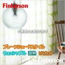 カーテン プレーンシェードレースカーテン YESカーテン Finlayson(フィンレイソン) ポップレース BB7709 ウッシャブル 遮熱 UVカット 幅143〜190cmX丈161〜250cmまで