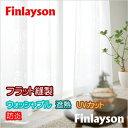 レースカーテン YESカーテン Finlayson(フィンレイソン) パルヴィレース BB7713-03 ウッシャブル UVカット 遮熱 フラット縫製 約1倍ヒダ 幅273〜422cmX丈156〜180cmまで