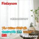 カーテン プレーンシェードレースカーテン YESカーテン Finlayson(フィンレイソン) パルヴィレース BB7713-03 ウッシャブル UVカット 遮熱 幅143〜190cmX丈121〜160cmまで