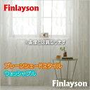カーテン プレーンシェードレースカーテン YESカーテン Finlayson(フィンレイソン) ディッピレース BB7718-61 ウッシャブル 幅143〜190cmX丈161〜250cmまで