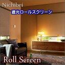 ロールスクリーン オーダー ニチベイ ソフィ 防炎 リュード 遮光1〜2級 N7213〜N7217 幅20〜30cmX高さ10〜49cm