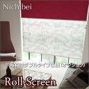 ロールスクリーン オーダー ニチベイ ソフィ 防炎 コスモスオパール N7270 幅121〜160cmX高さ50〜80cm