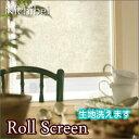 ロールスクリーン オーダー ニチベイ ソフィ 防炎 ラルジュ(ウォッシャブル) N7418 幅81〜120cmX高さ50〜80cm