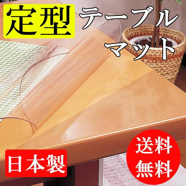 両面非転写テーブルマットBタイプ(非密着性タイプ)サイズ約900×約1650mmすべり止めシール付【送料無料】 透明 UV加工 汚れ防止 机 ビニールマット 転写防止 デスクマット 透明マット テーブル 非密着性なのでテーブルにくっつかない! 【透明マット テーブル】