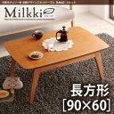 [ 90×60 cm] 天然木 チェリー材 北欧 デザイン こたつテーブル