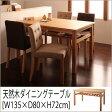 天然木 ダイニングテーブル ( 単品 )[ 幅135 ×奥行80×高さ72cm]送料無料