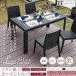 ガーデンテーブルセット テーブル80x140&チェア4脚セット アジアン カフェ風 テラス バルコニー 屋内外兼 シンプル 人工ラタン プラスチック製