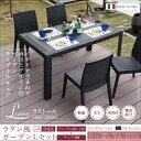 送料無料 ガーデンテーブルセット テーブル80x140&チェア4脚セット アジアン カフェ風 テラス バルコニー 屋内外兼 シンプル 人工ラタン プラスチック製