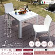 送料無料 ガーデンテーブルセット テーブル80x80&チェア2脚セット アジアン カフェ風 テラス バルコニー 屋内外兼 シンプル 人工ラタン プラスチック製