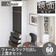 【送料無料】 Alnair(アルナイル) 鏡面ウォールラック 引出し 60cm幅 上置きセット 壁面収納 収納ラック チェスト 整理収納