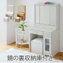 [クーポンで2000円OFF]【送料無料】三面鏡 ドレッサー...