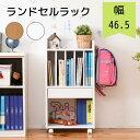 【送料無料】多機能 ランドセルラック 収納 子供部屋 本 絵...