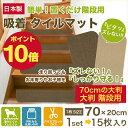 階段マット 置くだけ 階段 吸着タイルマット (大判 70×20cm 15枚入 薄さ3mm 日本製)大