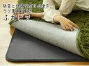 【送料無料】防音・ラグ専用下敷き『ふかピタ』 Lサイズ 170×230cm